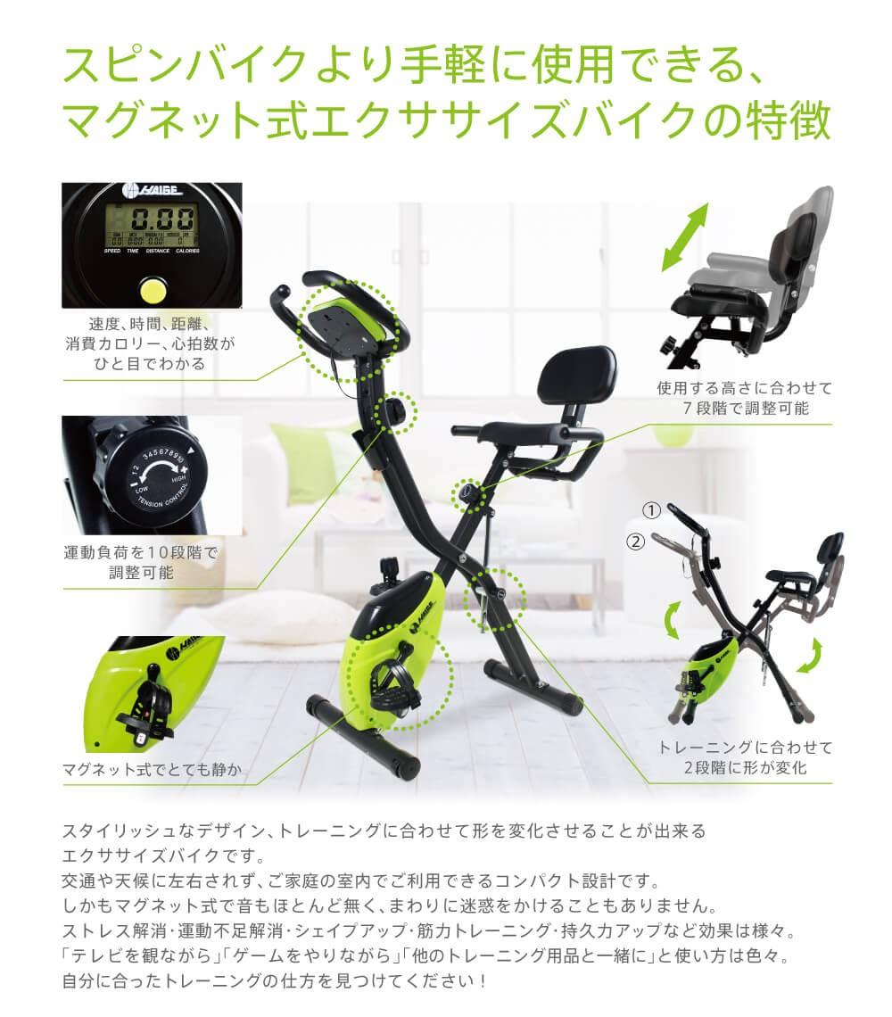 スピンバイクより手軽に使用できる、マグネット式エクササイズバイクの特徴