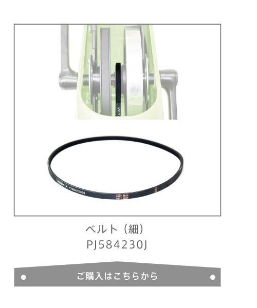 ベルト(細)PJ584230J