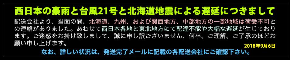 九州方面の遅延