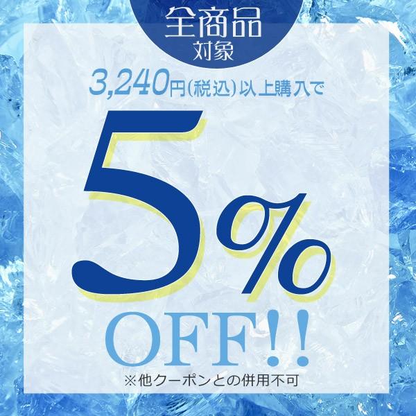 【全品5%OFF★Enjoy!Summerクーポン】全品3240円(税込)以上で利用可能