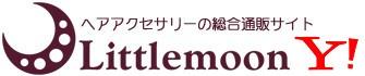リトルムーン【Yahoo!ショッピング店】