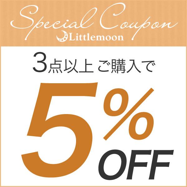 【5のつく日応援】全商品からお好きな3点で5%OFF!!【4月】