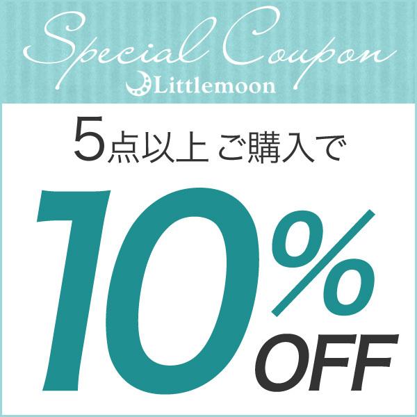 【5のつく日応援】全商品からお好きな5点で10%OFF!!【4月】