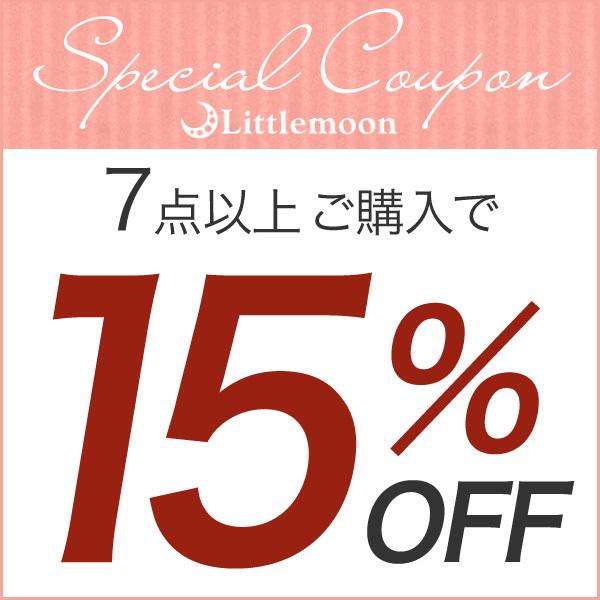 【5のつく日応援】全商品からお好きな7点で15%OFF!!【4月】
