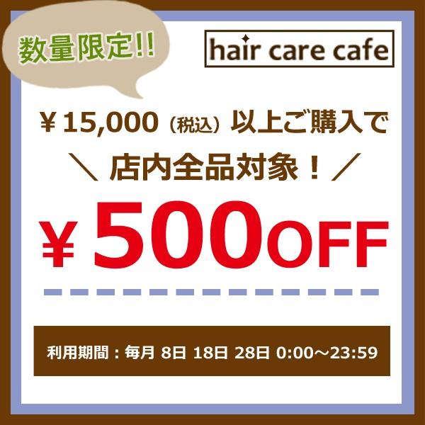 15,000円以上購入で!【500円OFFクーポン】ヘアケアcafe限定★
