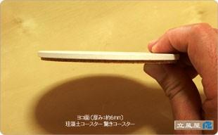 珪藻土 吸水 驚きコースター ヨコ面