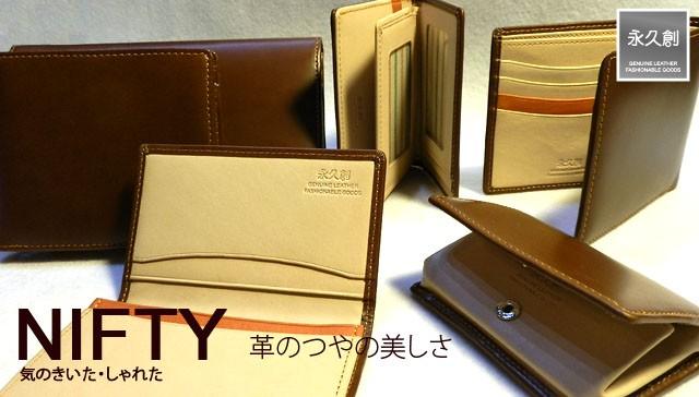 財布 革 の 永久創NIFTY