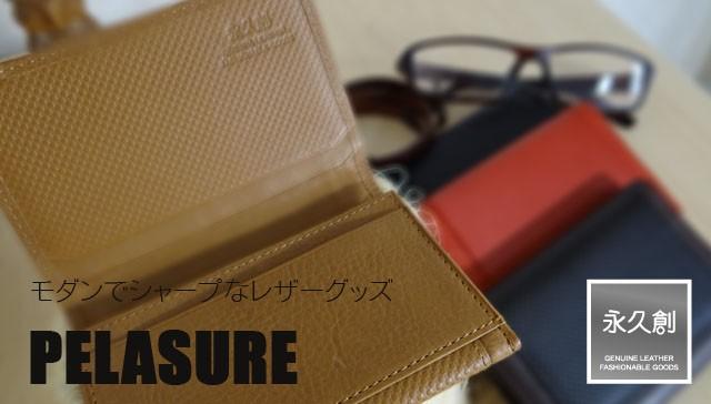 財布 本革 の 永久創 PLEASUREシリーズ