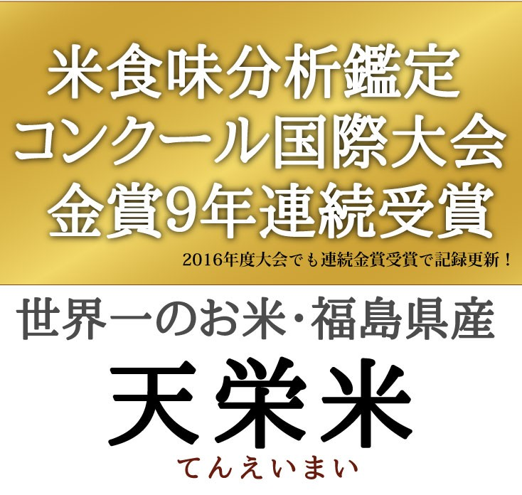 米食味分析鑑定コンクール8年連続金賞受賞