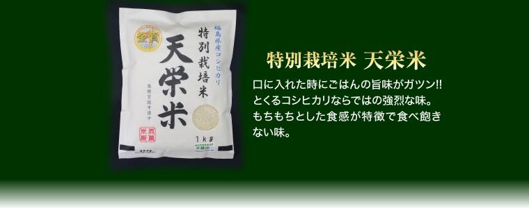 """""""特別栽培米天栄米""""/"""