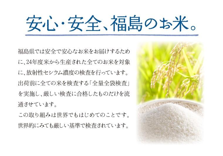 """""""安心安全福島のお米""""/"""