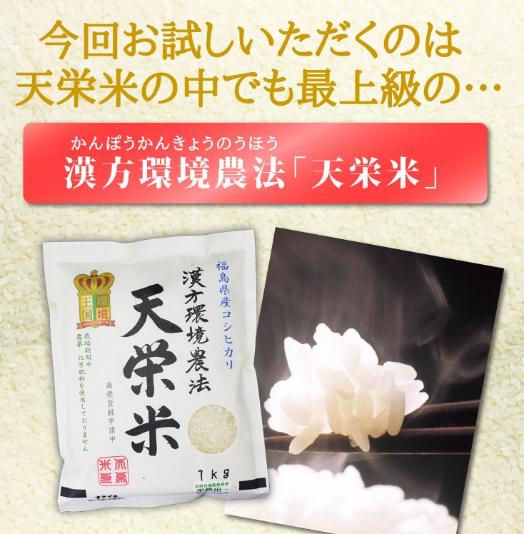 漢方環境農法天栄米