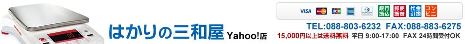 はかりの三和屋Yahoo!店
