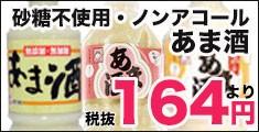 """""""あま酒"""""""