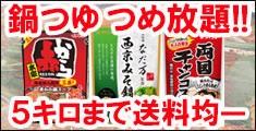 """""""鍋つゆ5キロまで詰め放題"""""""