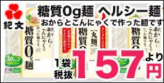 """""""糖質0g麺"""""""