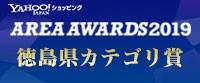 徳島県カテゴリ賞受賞