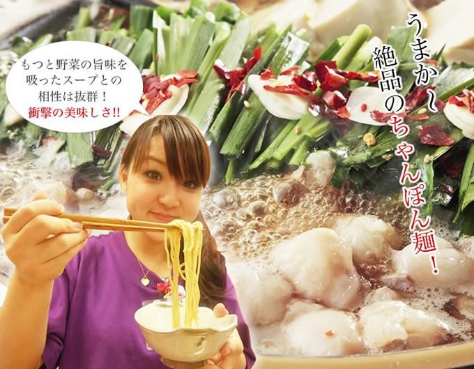 ちゃんぽん麺を食す