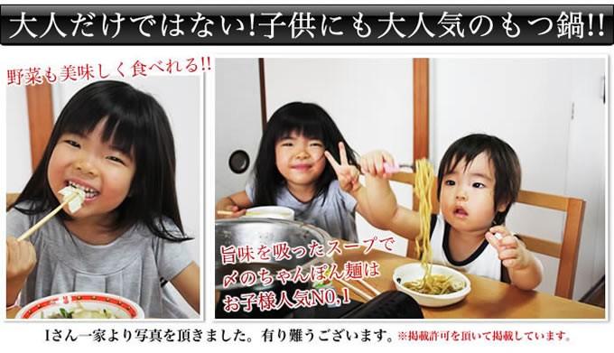 子供の大好きなもつ鍋