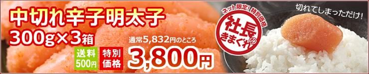 【社長の気まぐれ販売】中切れ辛子明太子300g×3箱