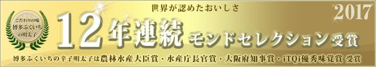 2017モンド・セレクション最高金賞受賞