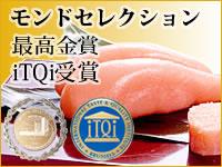 モンドセレクション最高金賞・iTQi受賞