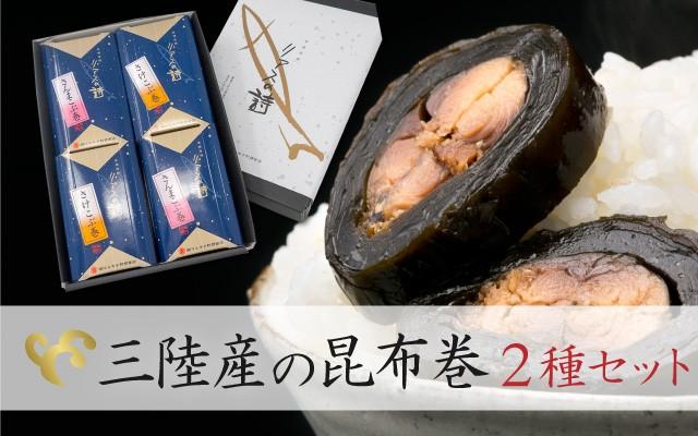 海鮮昆布巻き2種セット