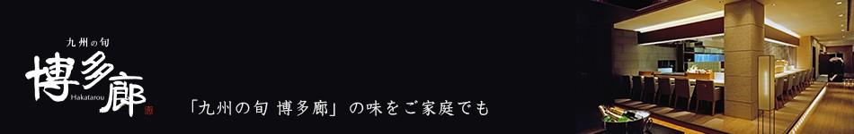 「九州の旬 博多廊」の味をご家庭でも