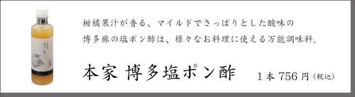 博多廊 塩ポン酢 1本