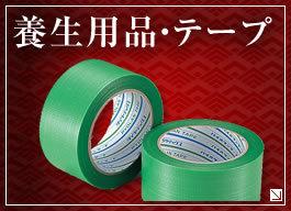 養生用品・テープ