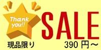 390円セール