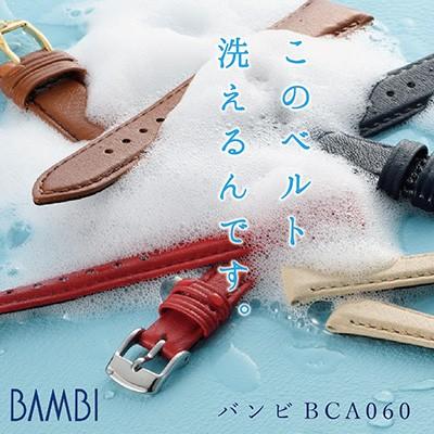 BAMBI バンビ 牛革 ウォッシャブルベルト BCA060
