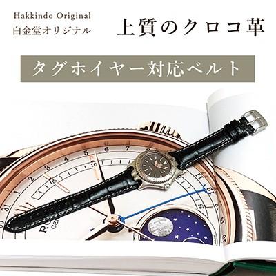 白金堂オリジナル クロコダイル TAGHEUER対応ベルト(タグホイヤー対応ベルト)H0000011