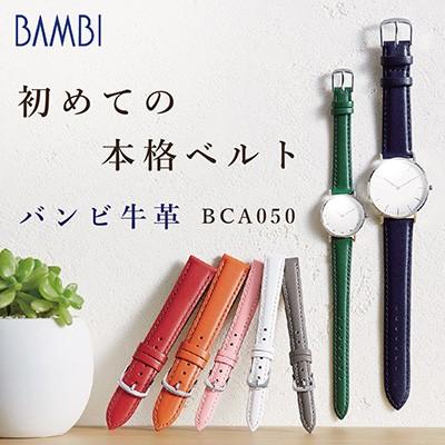 BAMBI バンビ 牛革 BCA050