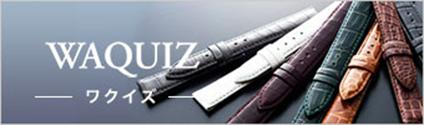 WAQUIZ-ワクイズ-