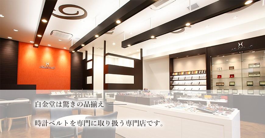 白金堂は驚きの品揃え- 時計ベルトを専門に取り扱う店舗です。