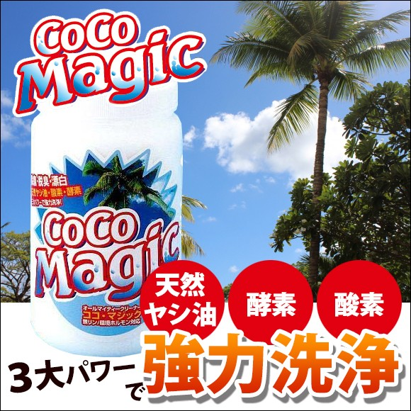 ヤシ&酵素配合万能洗剤 ココマジック(COCO MAGIC) 1kg