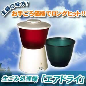 生ゴミ処理機(生ごみ処理機) ディスポーザー エアドライ(容器2個セット) RBIII
