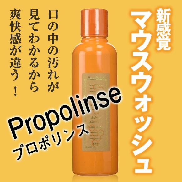 プロポリンス(プロポリス入りマウスウォッシュ) 600ml