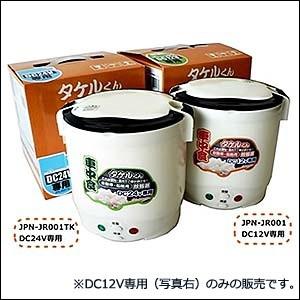 JPN 自動車・船舶用DC炊飯器 タケルくん DC12V専用 JPN-JR001