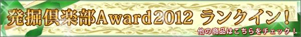 生活発掘倶楽部AWARD 2012 ランクイン