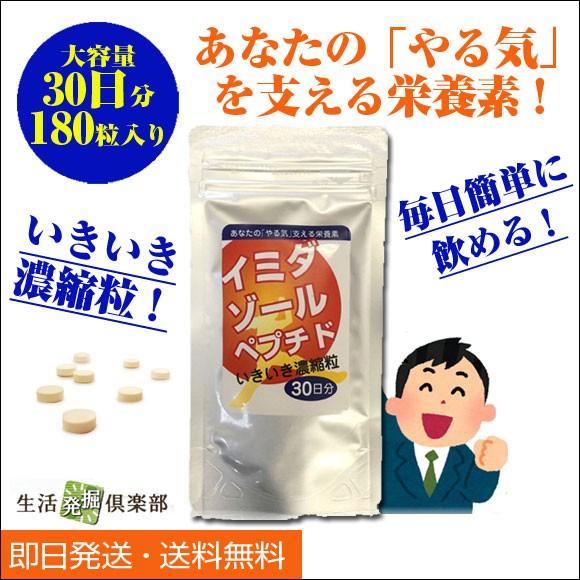 イミダゾールペプチド いきいき濃縮粒 180粒(約30日分)
