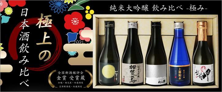 贅沢 純米大吟醸 飲み比べ -極み-