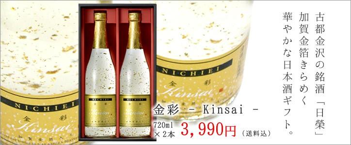 金彩 -Kinsai- ギフトセット