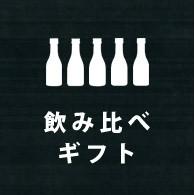 飲み比べギフト