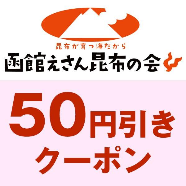 「函館えさん昆布の会」50円OFFクーポン