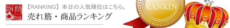 ★売れ筋ランキング♪