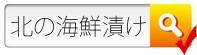 函館名物の松前漬、いか塩辛