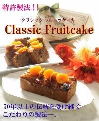 クラシックフルーツケーキ