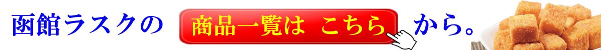函館ラスクの商品一覧はこちら